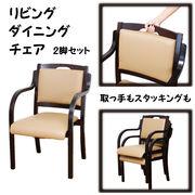 【販売終了】介護椅子 2脚組 肘付き ブラウン 完成品 ダイニングチェア 介護チェア