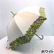 【晴雨兼用】【長傘】UVカット率99%!リーフカーペット柄大寸晴雨兼用ジャンプ傘