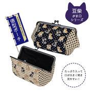 (日本製)豆柴俵型ポーチ【 豆柴がま口シリーズ 】