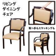 【販売終了】介護椅子 1脚 肘付き ブラウン 完成品 ダイニングチェア 介護チェア