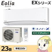CS-EX718C2-W パナソニック ルームエアコン23畳 EXシリーズ 単相200V Eolia クリスタルホワイト