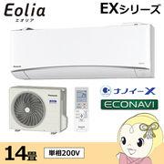 CS-EX408C2-W パナソニック ルームエアコン14畳 EXシリーズ 単相200V Eolia クリスタルホワイト
