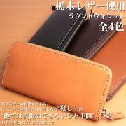 日本製本革 栃木レザー[サマーオイル]シンプル長財布  ラウンドウォレット L-20345