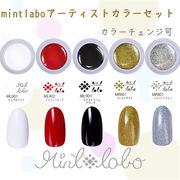mint-laboアーティストカラーネイル選べるカラージェル5個セット