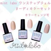 mintlabo ワンステップジェル ヌーディカラー 選べる3色セット