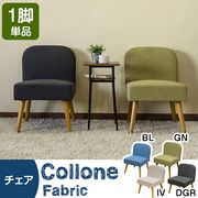Collone チェア Fabric BL/DGR/GN/IV