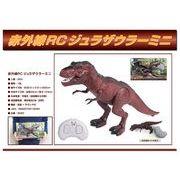 恐竜ラジコン★赤外線RC ジュラザウラー ミニ★