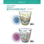 ディズニー/ピクサー グラフィティ Wプリントメラミンカップ
