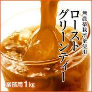 無農薬栽培茶使用 ローストグリーンティー 業務用1kg
