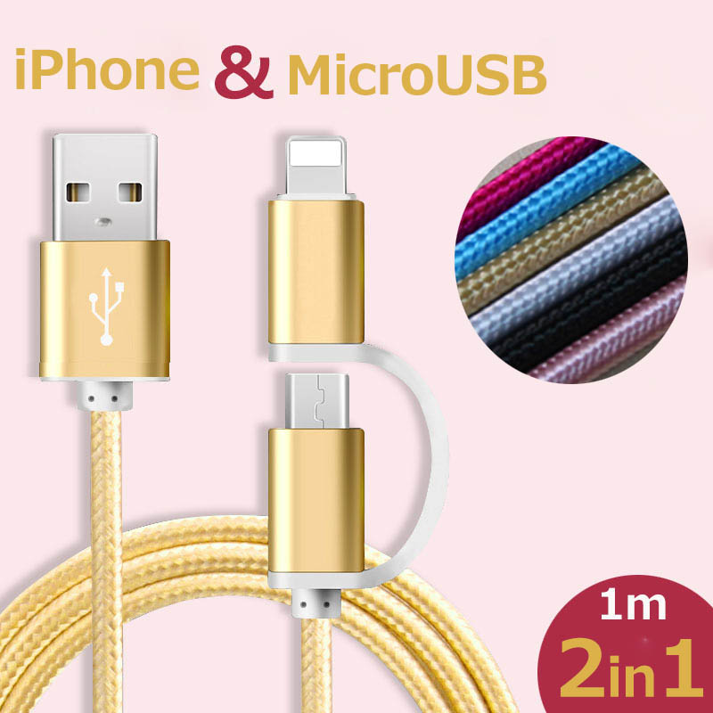 便利2WAYケーブル新作 iPhone⇔micro-USB カンタン2in1コネクタ変更 1m 6色/工場直接取引