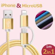 便利2WAYケーブル新作 iPhone⇔micro-USB カンタン2in1コネクタ変更 1m 6色/