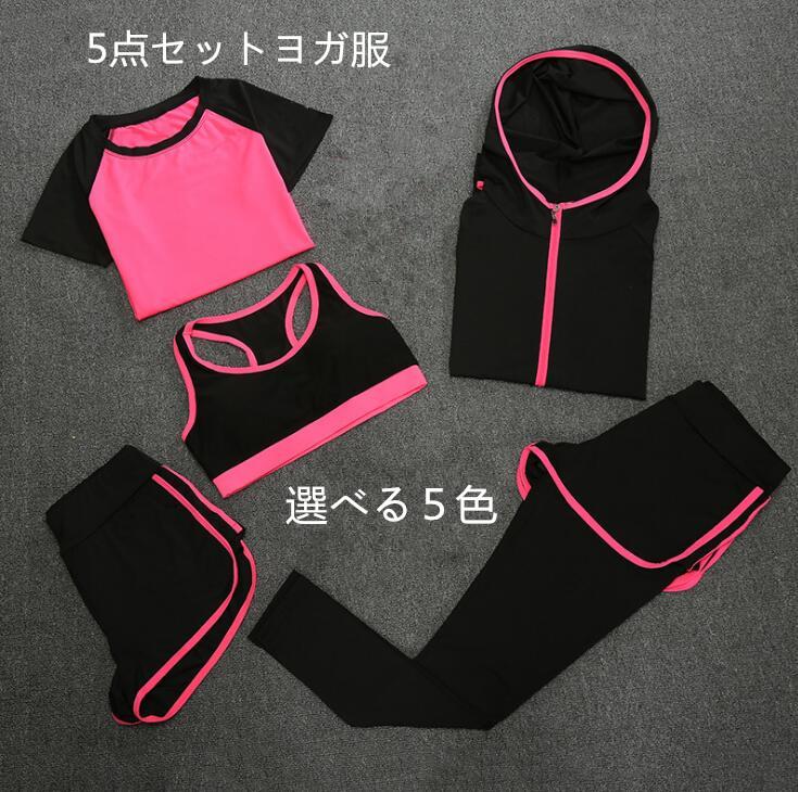 ヨガウェア 5点セット トレーニングウェア セットアップ 女 ヨガ服 ストレッチ エクササイズ