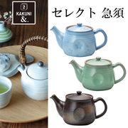 ■カクニ■■美濃焼 まとめ買い特集■ ペコポット(ステンレス茶こし付)