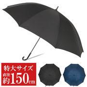 [85cm]大きい傘 紳士 超特大 高密度撥水生地/耐風構造 メンズ