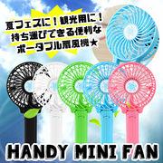 充電式扇風機 ハンディミニファン