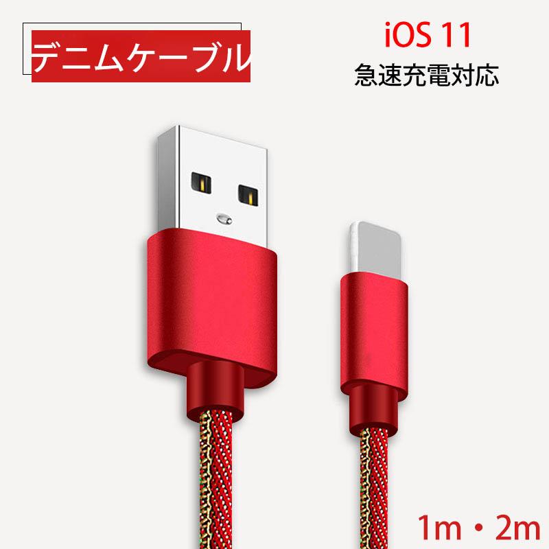 デニム iPhone 充電 転送ケーブル コード アイフォン Lightning USB ios11/ 1m 2m工場直接取引