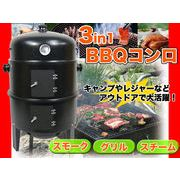 3in1 BBQ コンロ