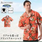 優しいオレンジカラーにリアルな葉っぱプリント ハイビスカス柄 上品なコットン100%素材 アロハシャツ