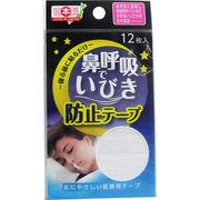 鼻呼吸で いびき防止テープ 12枚入