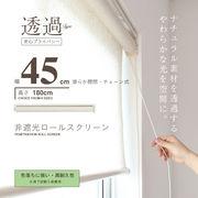 非遮光ロールスクリーン【麻混】45