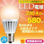 <LED電球・蛍光灯>ミニクリプトン型広角4W LED電球 口金E17 電球色