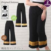 アジアン柄のポイントが素敵!ブラックパンツ ズボン パンツ