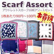 【激安】大判スカーフ アソート B品 10枚1000円