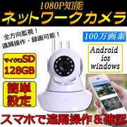 即納 防犯カメラ 1080p 100万画素 ネットワークカメラ  ワイヤレス 動体検知 暗視撮影 日本語アプリ&説明書