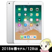 Apple iPad 9.7インチ Wi-Fiモデル 128GB MR7K2J/A [シルバー] 無線LAN Bluetooth 軽量・軽い・薄い