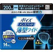 ポイズメンズパッド 薄型ワイド 多量用 200CC 14枚 【 日本製紙クレシア 】 【 介護用品 】