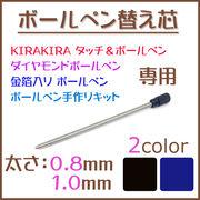 替え芯 替芯 ◆【1個売り】【0.8mm/1.0mm】2サイズ 2カラー 全長約70mm