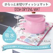 【食器の水きりが手軽にできる!洗い物の簡易乾燥に】さらっと水切りディッシュマット