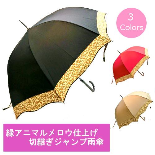 【雨傘】【長傘】フチアニマルメロウ仕上グラスファイバージャンプ傘
