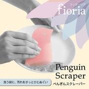 【洗う前に、汚れをサッとひとぬぐい】fioria ペンギンスクレーパー
