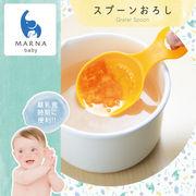 【野菜や果物をサッとおろせるスプーン形状のおろし器】MARNA baby スプーンおろし(イエロー)