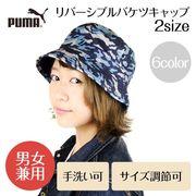 春夏 【PUMA】[021031]リバーシブルバケツキャップ 2size 2color