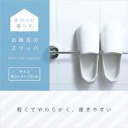 【軽くてやわらかく履きやすい浴室用スリッパ】「きれいに暮らす。」お風呂のスリッパ