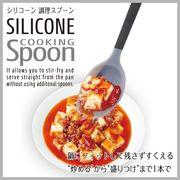【手になじむ心地よいグリップ】トライアングリップ シリコーン調理スプーン