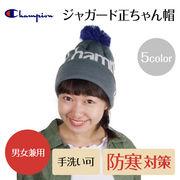 秋冬 【Champion】ジャガード正ちゃん帽 5color