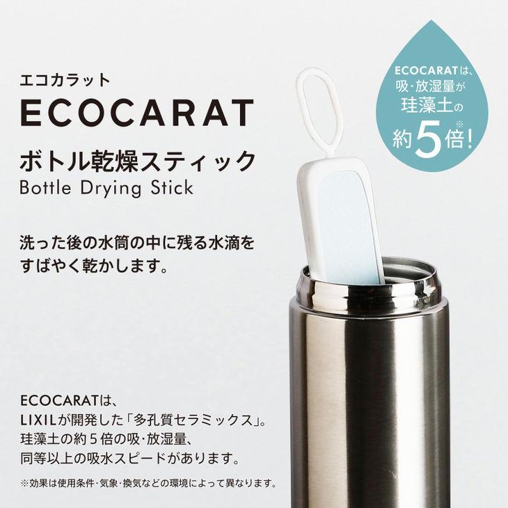 【洗った後の水筒の中に残る水滴をすばやく乾かします】エコカラット ボトル乾燥スティック