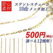 18金メッキ★高品質ステンレス製 500円ポッキリ ステンレスネックレスチェーン 全12種類 39cm~45cm
