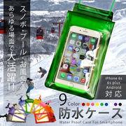 【即納】スマホ 防水ケース IPX8 全機種対応 iphone plusサイズ対応 スマートフォン 海 アウトドア