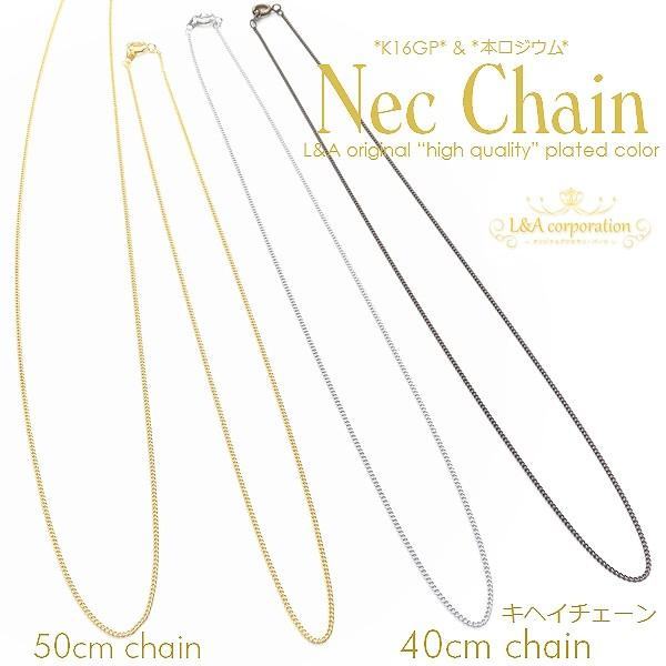 ★L&A original chain★キヘイ★喜平★ネックチェーン★最高級鍍金◆ショート極細◆約40cmor50cm★