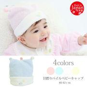 日本製 出産祝い 新生児 ベビー服 カバーオール 甘撚り パイル 男 女 ベビーキャップ 日本製 雲柄 | 985032