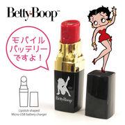 Betty Boop(TM) ベティー ブープ(TM)のモバイルバッテリー★リップ型で可愛くインスタ映え!!