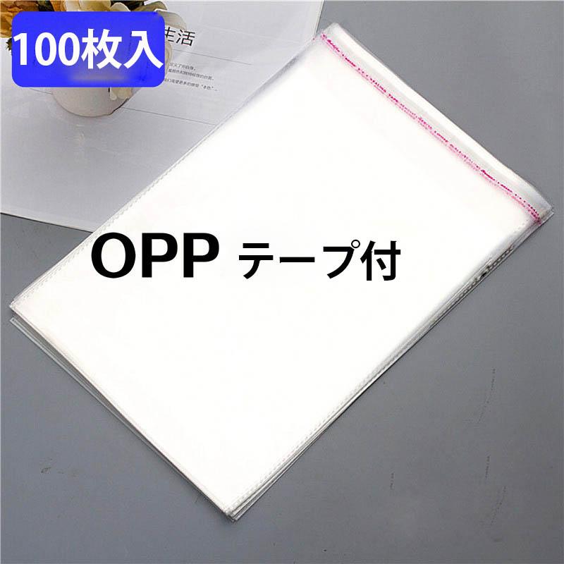 OPP袋 粘着シール付きOPP袋 テープ付 梱包透明素材 100枚入