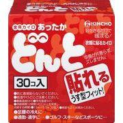 貼れるどんとN30P 【 大日本除虫菊(金鳥) 】 【 カイロ 】