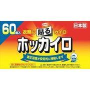 ホッカイロ 貼るレギュラー60個 【 興和新薬 】 【 カイロ 】