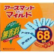 アースマットマイルド68枚 【 アース製薬 】 【 殺虫剤・ハエ・蚊 】