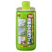 洗面台の防汚コート 【 ソフト99 】 【 住居洗剤 】